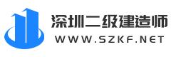 2021深圳二级建造师每日一练:建筑抗震构造要求_深圳二级建造师
